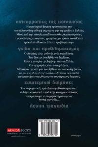 MiArsenika-back