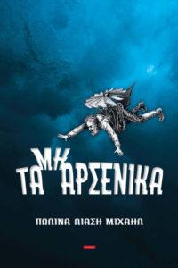MiArsenika-front
